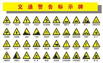 交通警告标示牌