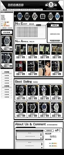 男士商务手表淘宝全套豪华模板