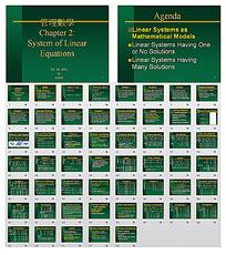 管理数学ppt模板