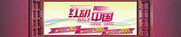 红动中国淘宝促销海报
