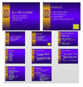 企業資合ERP簡報ppt模板