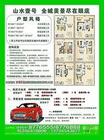 房地产团购DM宣传单背面