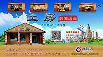 土房韩国烤肉宣传海报