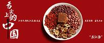 五红汤淘宝促销海报