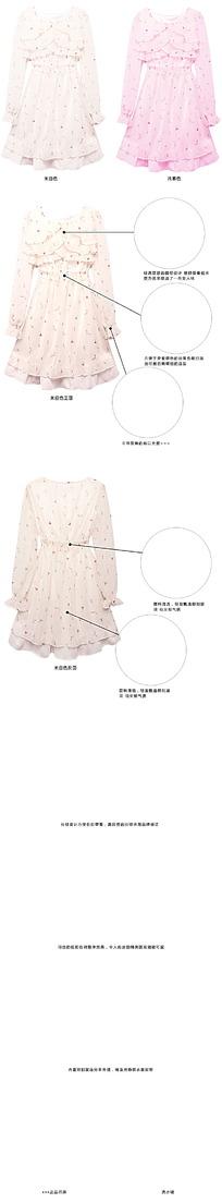 裙子淘宝细节展示模板