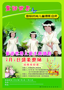 童话世界儿童影楼海报