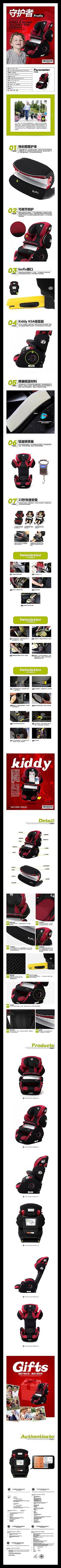 婴儿汽车安全座椅淘宝详情页