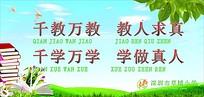 深圳草埔小学宣传展板CDR