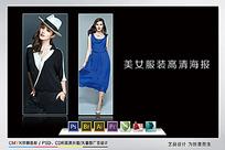 时尚女装宣传展架