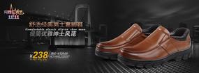 双十一光棍节男士皮鞋淘宝促销海报