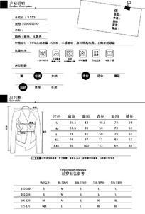 产品说明和尺码表淘宝详情页