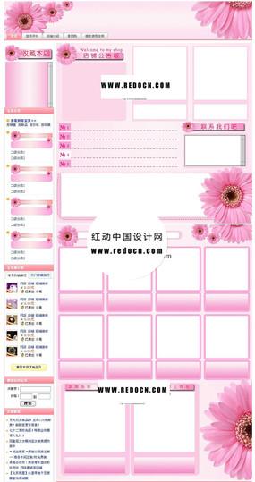 粉色菊花淘宝网站模板 源码