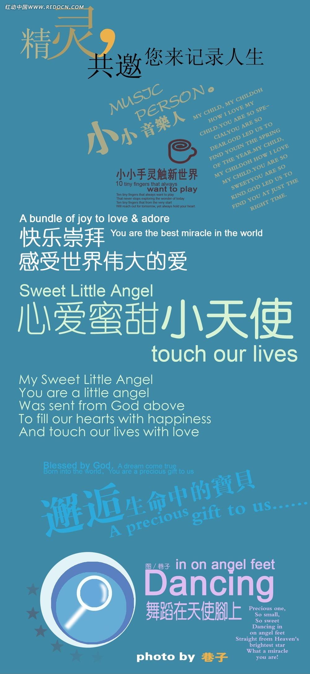 天使宝贝相册字体素材PSD图片