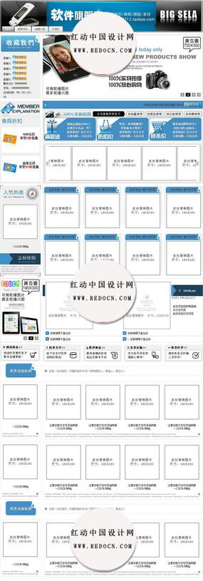 网店装修淘宝网站模板 源码