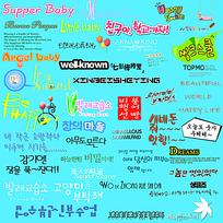 相册英文韩文字体素材PSD