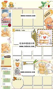 小熊图案淘宝网站模板 源码
