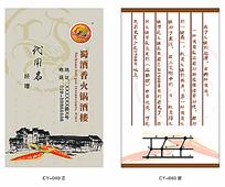 江南风格蜀酒香火锅酒楼名片