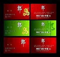 中国风郎酒总代理名片设计