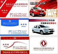 东风汽车销售名片模板