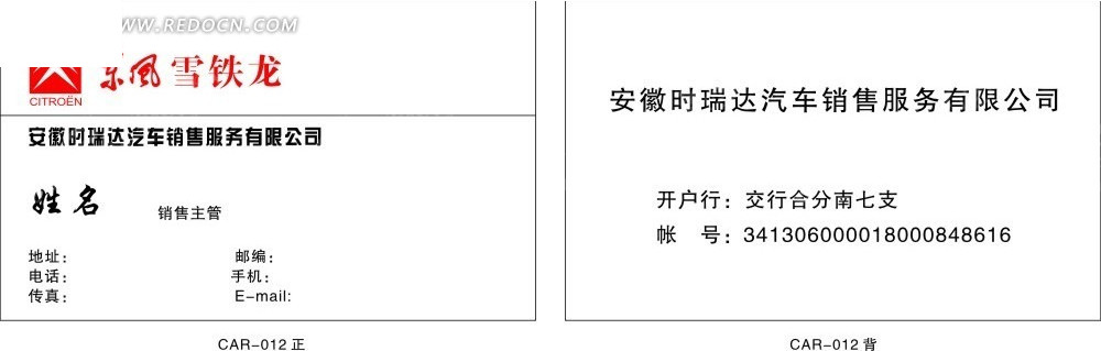 东风雪铁龙汽车销售名片图片