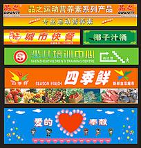 快餐水果商店招牌模板