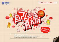 中国移动卡通海报
