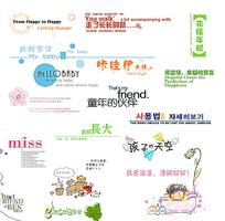 儿童相册字体设计和手绘素材PSD