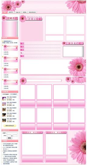 菊花图案淘宝网站模板 源码
