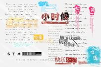 儿童相册字体设计PSD
