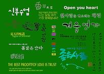 婚纱摄影中文韩文字体素材PSD
