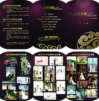 金色米兰婚纱会馆宣传册