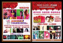 罗马经典婚纱宣传单页