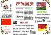 庆国庆板报排版