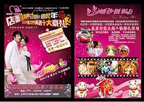 色色婚纱摄影宣传单页