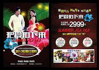 梵摄影婚纱宣传单页