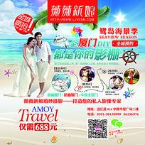 薇薇新娘婚纱摄影宣传单页