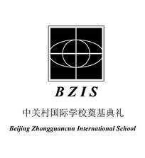 中关村国际学校奠基典礼