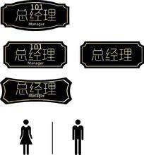 总经理门牌和厕所标志导视牌设计素材