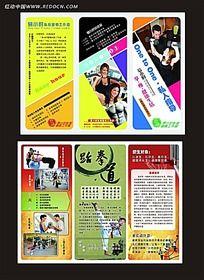 健身跆拳道折页