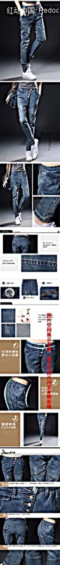 牛仔裤细节展示淘宝详情页