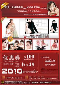 浪漫一生婚纱摄影PSD海报
