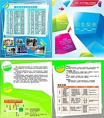 大气传媒艺术培训学校招生简章折页设计
