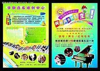 华韵音乐培训学校招生简章折页