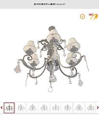 欧式经典吊灯3d模型