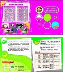 清新传媒艺术培训学校招生简章折页设计