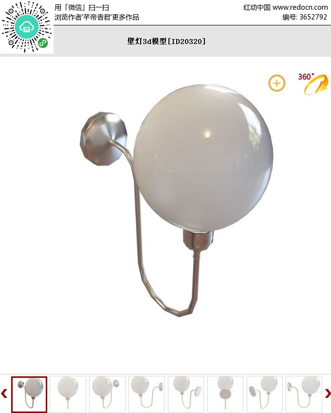 球形壁灯3d模型图片