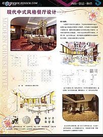 现代中式风格餐厅设计展板