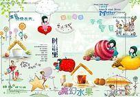 儿童相册装饰素材及字体设计