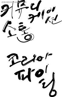 韩国矢量文字图