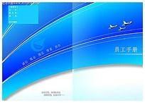 蓝色曲面背景员工手册封面设计